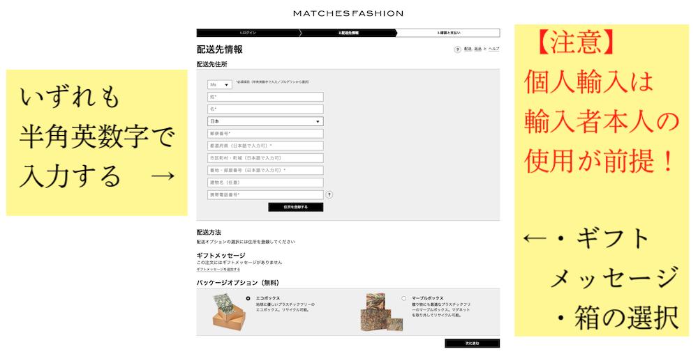【購入方法】偽物?マッチズファッションとは?送料・関税・支払いを解説 マッチズファッションの購入方法 4.配送先情報を入力