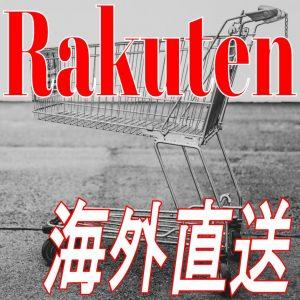 日本一カンタンな個人輸入?!「楽天海外直送」の使い方、おすすめショップとクーポンまとめ