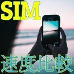 使い放題?SIMデータ容量超過後の速度制限比較と無制限&大容量SIM一覧【格安&キャリア】