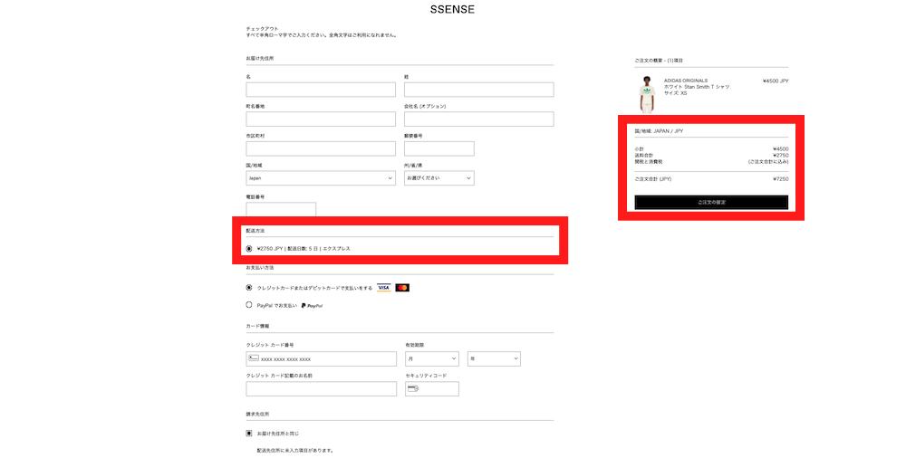 なぜ安い?怪しい?海外通販ssenseの買い方と読み方とは〜支払い方法、送料関税、返品〜 4.お届け先住所の設定とお支払い