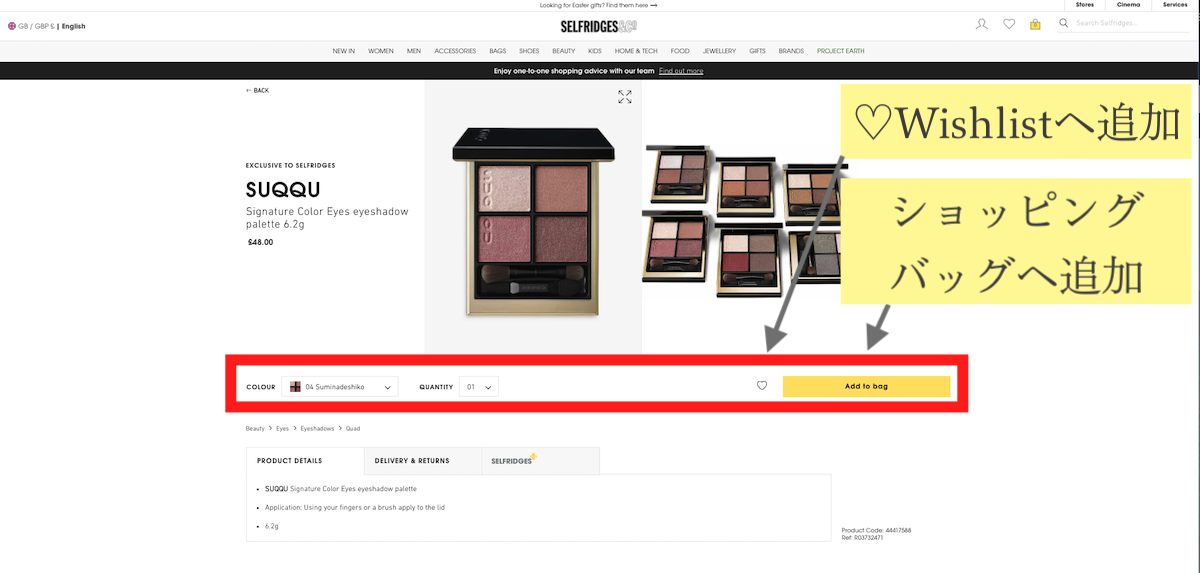 【英国百貨店通販】SUQQUも買える!セルフリッジズの買い方と会員登録、送料、関税 2.商品をショッピングバッグへ入れる