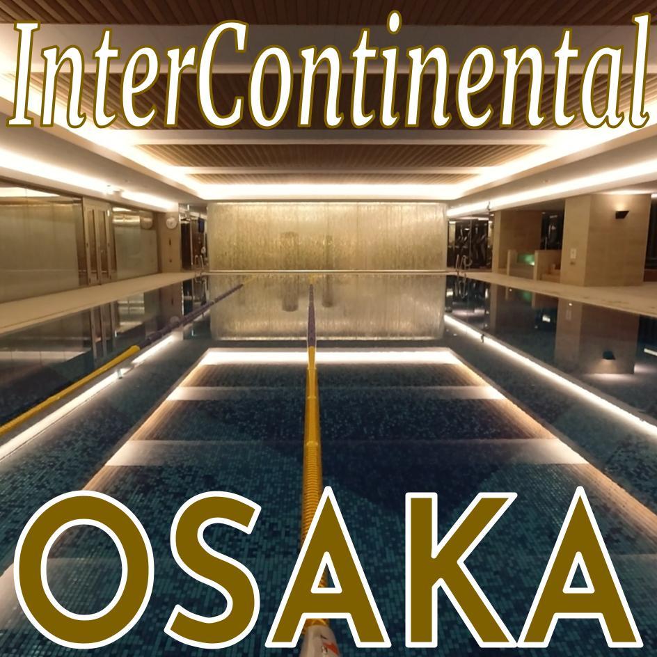 【最安値?】インターコンチネンタル大阪シティビュールーム宿泊記【アクセス・プール】