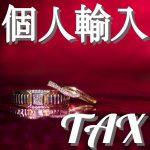【海外通販まとめ】いくら?個人輸入の関税と消費税とは?!税率、計算方法も解説