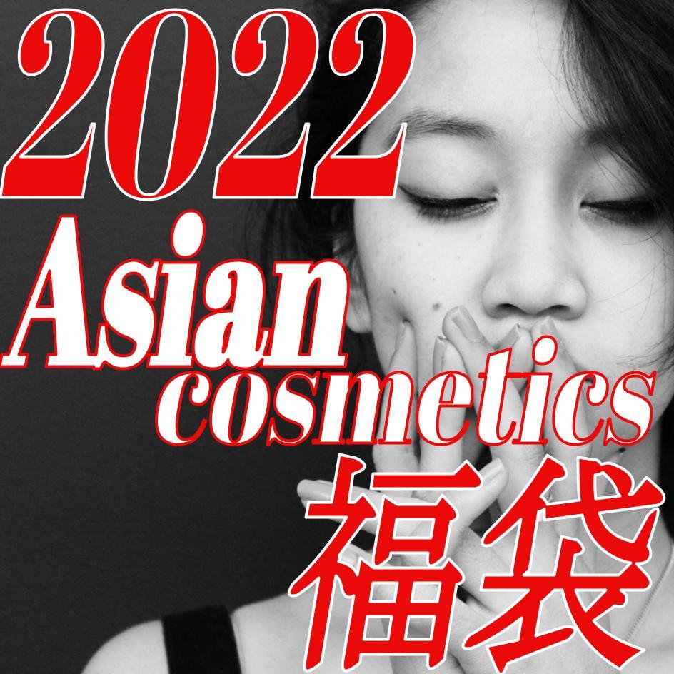 【2022年海外コスメ福袋】韓国・中国・台湾・タイも!海外コスメ福袋の予約販売情報