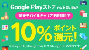 【2021年4月】楽天モバイル割引クーポン・紹介コード・キャンペーン【まとめ】 楽天モバイルキャリア決済でGoogle Playでのお買い物でポイント10%還元