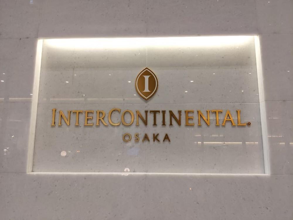 【最安値?】インターコンチネンタル大阪シティビュールーム宿泊記【アクセス・プール】  【インターコンチネンタル大阪】ホテル内の施設
