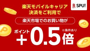 【2021年4月】楽天モバイル割引クーポン・紹介コード・キャンペーン【まとめ】 楽天モバイルキャリア決済ご利用でポイント0.5倍【SPU】