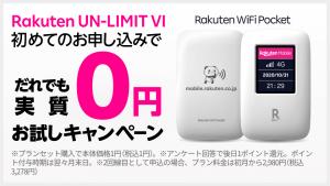 【2021年4月】楽天モバイル割引クーポン・紹介コード・キャンペーン【まとめ】 Rakuten WiFi Pocket だれでも実質0円キャンペーン