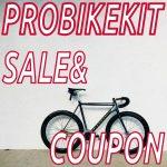 【クーポン】PROBIKEKITの割引コード・セール最新情報【プロバイクキット】