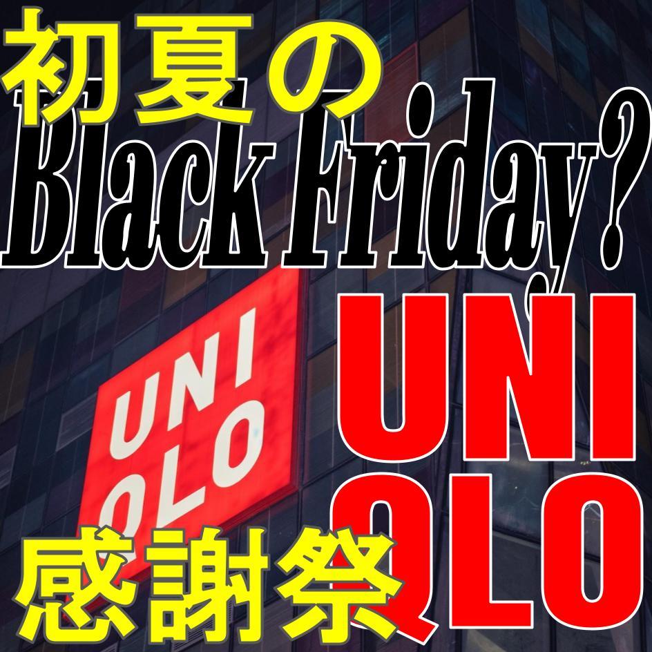 【初夏のブラックフライデーセール?】ユニクロの感謝祭はお得なのか?!