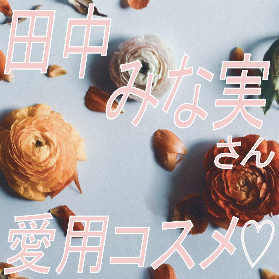 【愛用コスメ】田中みな実さん愛用!スキンケアコスメまとめ