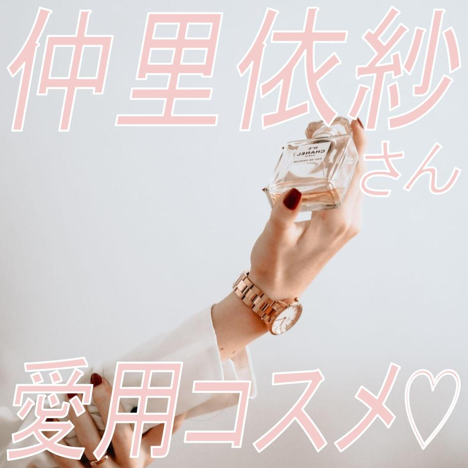 【愛用コスメ】仲里依紗さんの愛用コスメとツールとは?【まとめ】