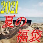 2021年夏の福袋発売情報まとめ【グルメ・コスメ・アパレル・ワイン】