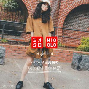 【初夏のブラックフライデーセール?】ユニクロの感謝祭はお得なのか?! 5,今田美桜さんがLIVE STATIONに出演