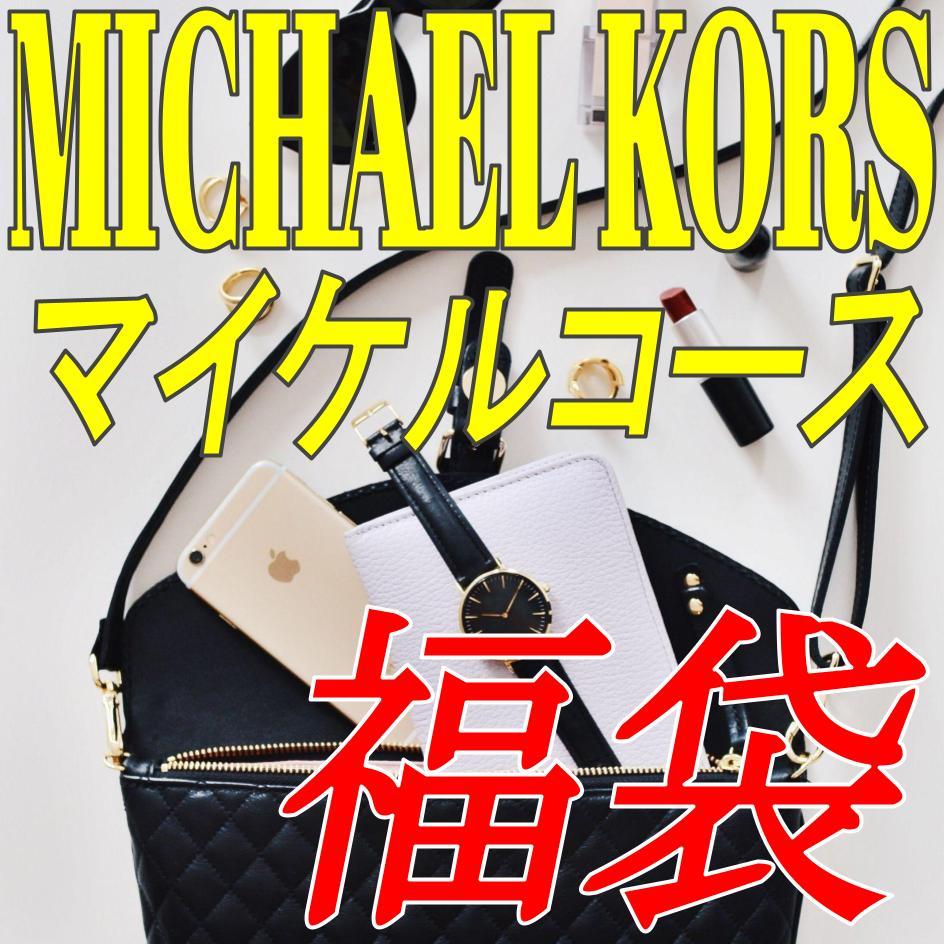 【ZOZOで買える?】2022年マイケルコース福袋の購入方法とネタバレとは?!
