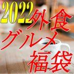 【まとめ】2022年飲食・外食チェーン福袋予約販売スケジュール一覧【ミスドもコメダも!】