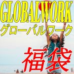 GLOBALWORK(グローバルワーク)福袋はいつどこで予約・販売?中身ネタバレも