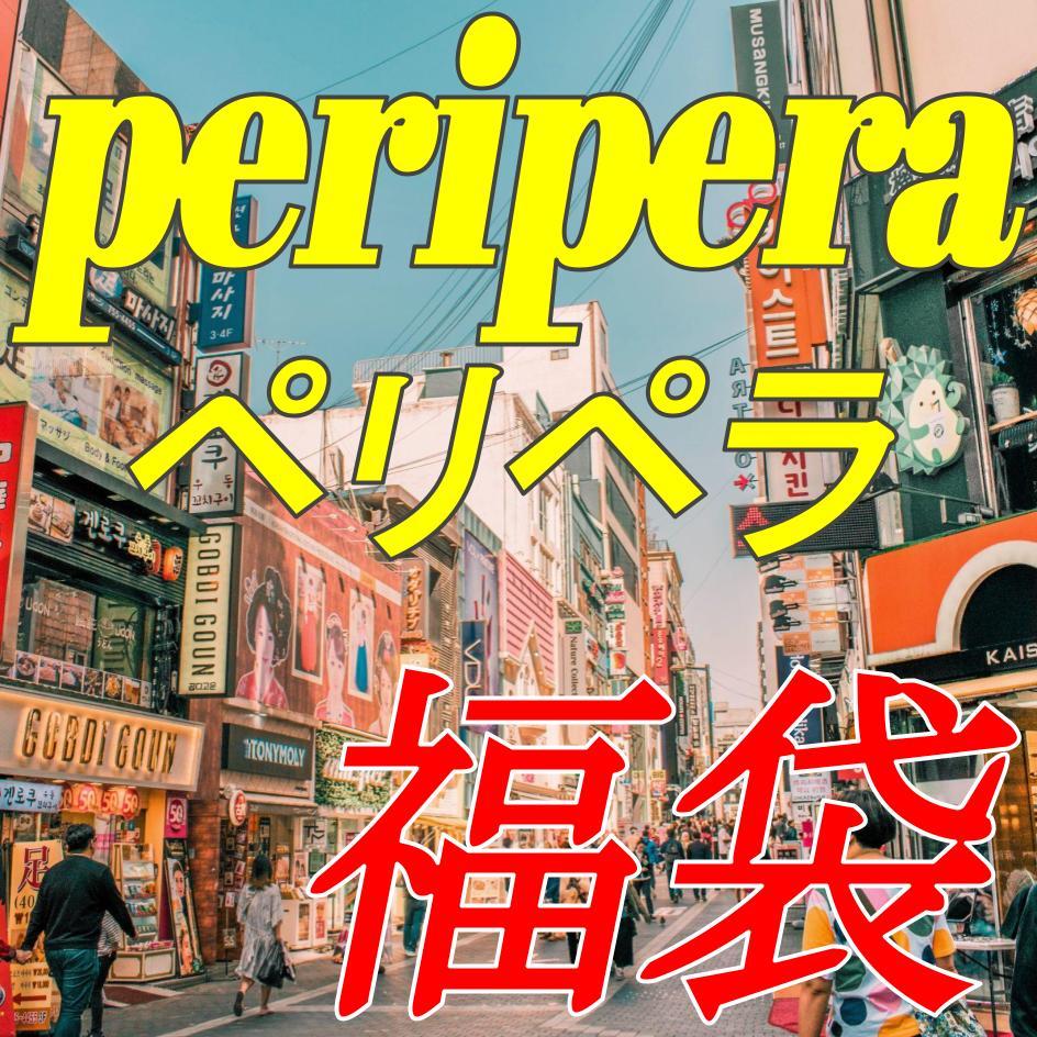 ペリペラ(peripera)福袋はいつどこで予約・販売されるの?中身ネタバレは?