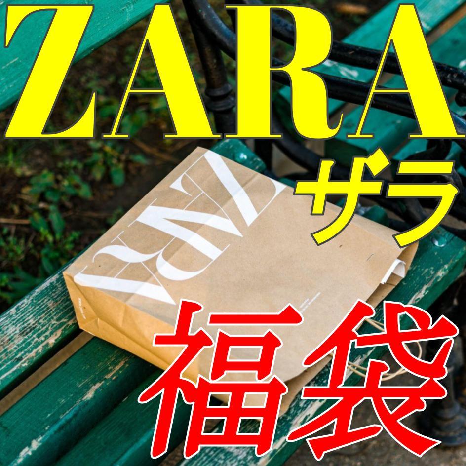 ZARA(ザラ)の福袋は買える?販売店舗と日程、中身ネタバレまとめ