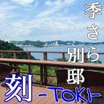【三重】季さら別邸刻Toki〜宿泊記ブログ〜【料理は?赤ちゃんOK?】