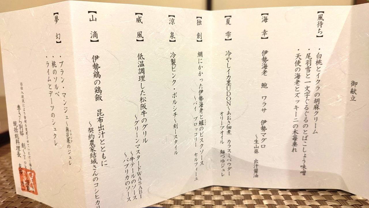 【三重】季さら別邸刻Toki〜宿泊記ブログ〜【料理は?赤ちゃんOK?】 ディナー 夕食の献立 メニュー