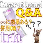 【Q&A集】トリア・スキンエイジングケアレーザーは痛い?ホクロは?何と併用できる?