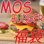 カービィも?モスバーガー福袋の中身と期限、最新の販売情報まとめ【ハンバーガー】