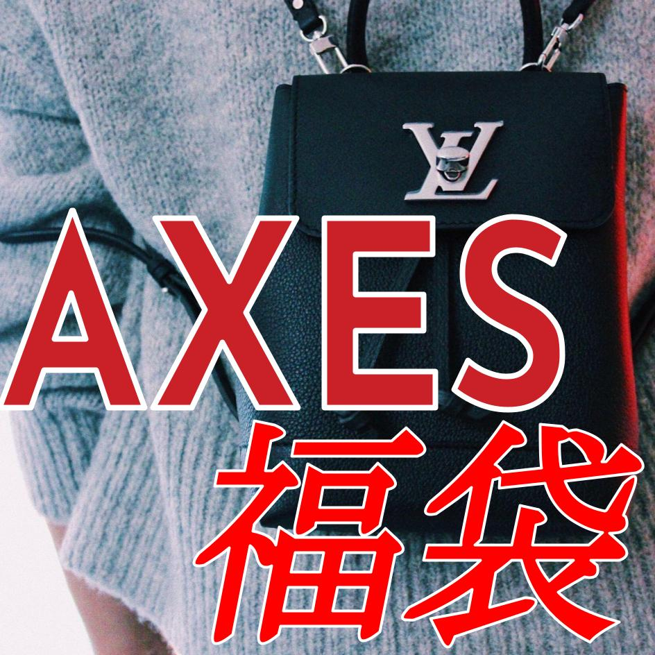 【AXES】ブランド通販アクセス福袋!中身ネタバレと予約販売最新情報まとめ