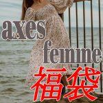 【2021中身ネタバレも】axes femme福袋情報【アクシーズkawaii】