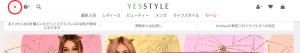 通販「YesStyle 」は安全?届かない?口コミ、送料、オトクな買い方を解説! 「YesStyle」のアカウント作成方法 1.アクセスと日本語設定