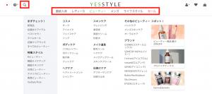 通販「YesStyle 」は安全?届かない?口コミ、送料、オトクな買い方を解説! 2.商品検索