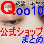 【Qoo10公式ショップ一覧まとめ】本物の見分け方、公式サイトはどれ?