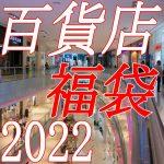 【日程】2022年百貨店デパート通販の福袋予約販売スケジュールまとめ【オンライン】